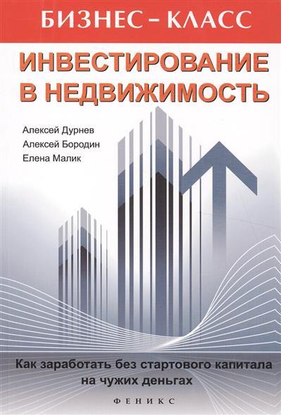 Дурнев А.: Инвестирование в недвижимость. Как заработать без стартового капитала на чужих деньгах. Издание третье