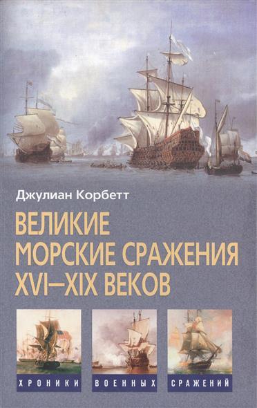 Великие морские сражения 16 -19 веков