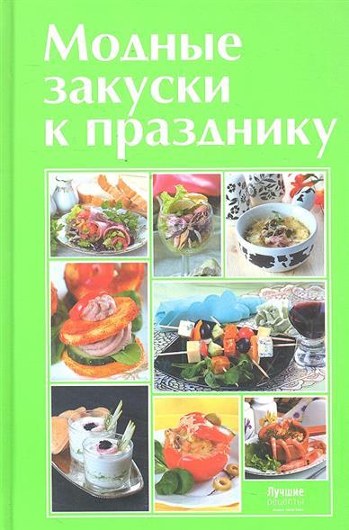 Руфанова Е. (сост.) Модные закуски к празднику руфанова е сост фаршированные овощи