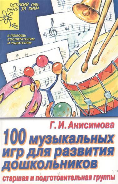 100 музыкальных игр для развития дошкольников