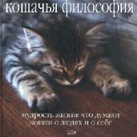 Кошачья философия Мудрость жизни что думают кошки о людях и о себе