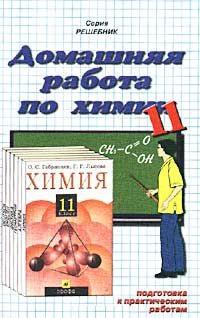 Домашняя работа по химии 11 кл