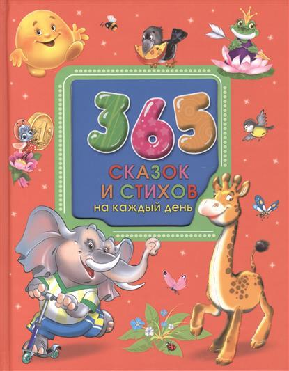 Дедяева Н., Нестеренко В., Манакова М., Усович Е. и др. 365 сказок и стихов на каждый день