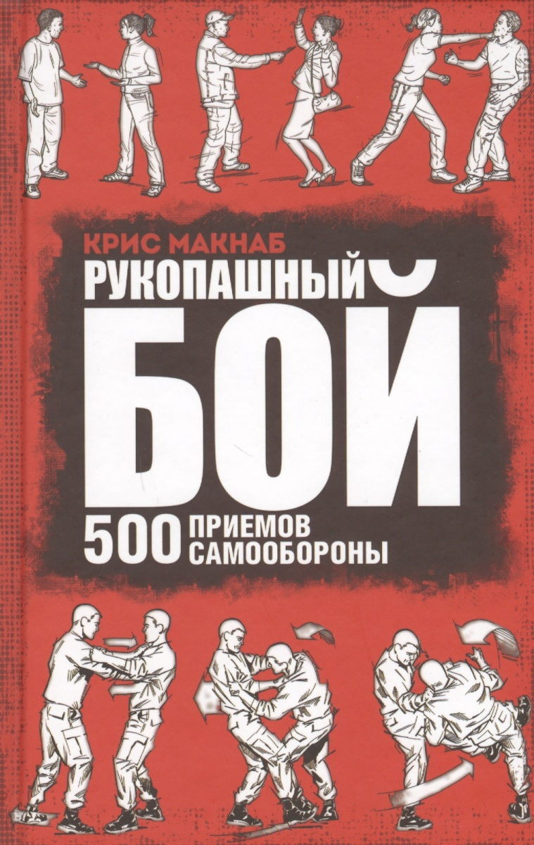 Макнаб К. Рукопашный бой. 500 приемов самообороны купить футболку федерация армейский рукопашный бой в перми