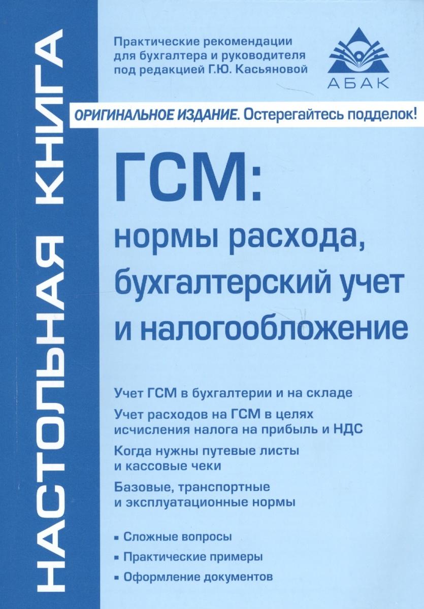 Касьянова Г. ГСМ: нормы расхода, бухгалтерский учет и налогообложение п с никаноров посредническая деятельность учет и налогообложение
