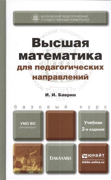 Баврин И. Высшая математика для педагогических направлений. Учебник для бакалавров. 2-е издание, переработанное и дополненное владимир александрович ильин высшая математика 2 е издание 3 е издание