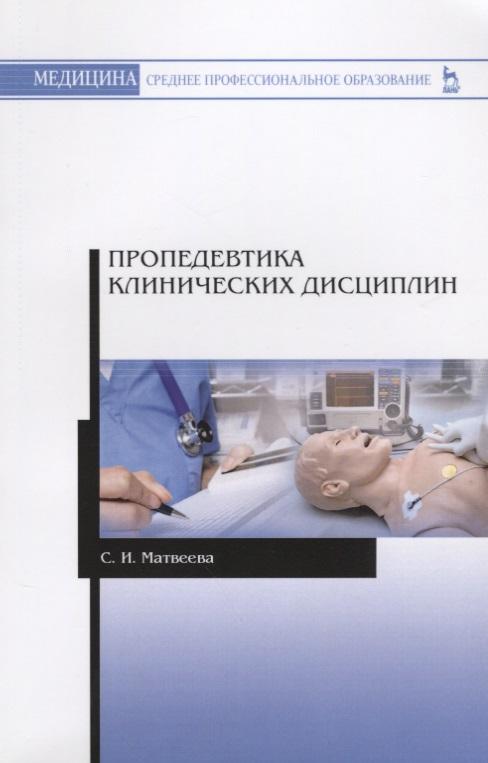 Пропедевтика клинических дисциплин. Учебно-методическое пособие