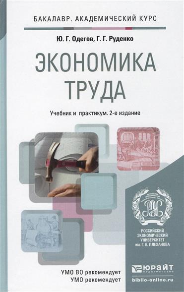 Одегов Ю., Руденко Г. Экономика труда. Учебник для бакалавров. 2-е издание, переработанное и дополненное