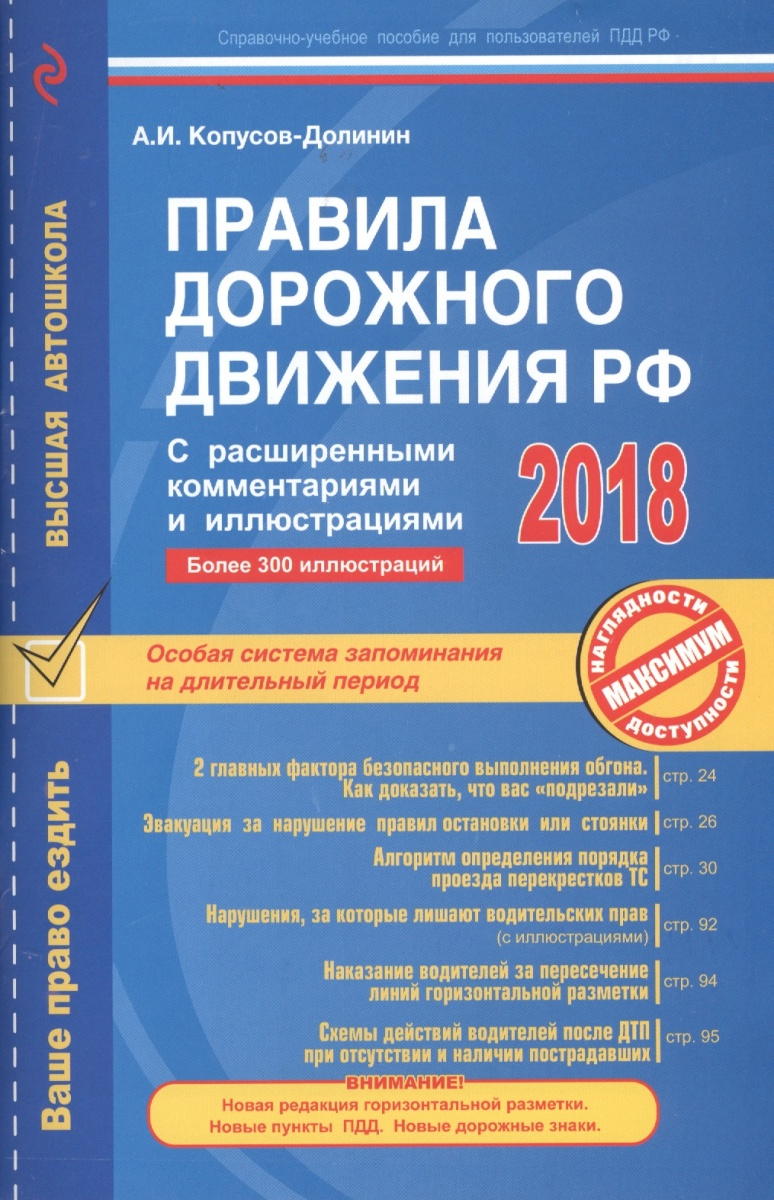 Копусов-Долинин А. Правила дорожного движения РФ с расширенными комментариями и иллюстрациями по состоянию 2018 год