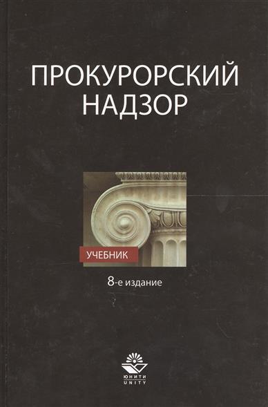 Прокурорский надзор. Учебник. 8 издание