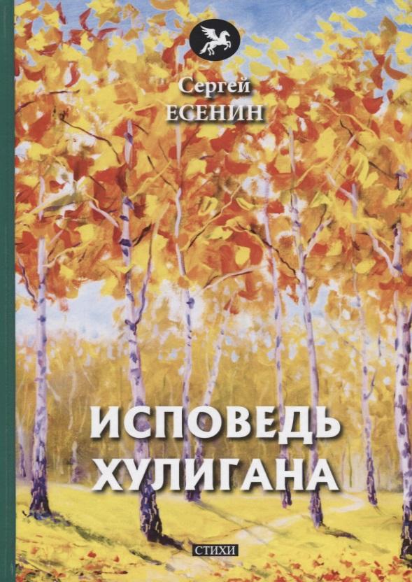 Исповедь хулигана, Есенин С.