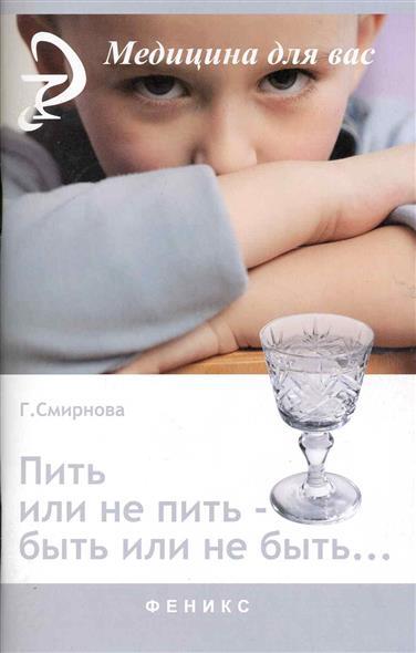 Смирнова Г. Пить или не пить - быть или не быть… цена и фото
