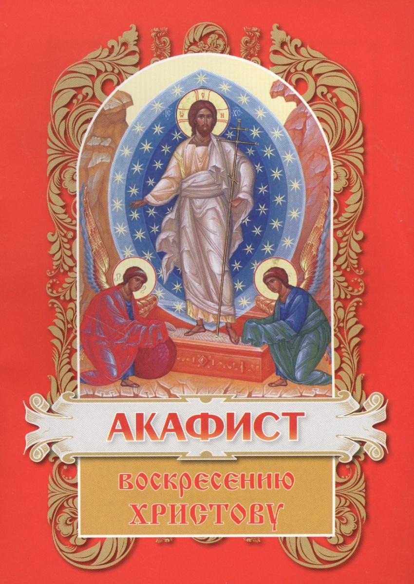 Акафист Воскресению Христову акафист святителю христову николаю