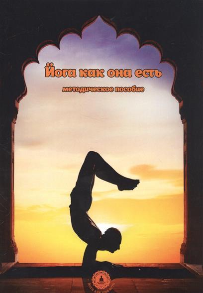 Йога как она есть. Методическое пособие