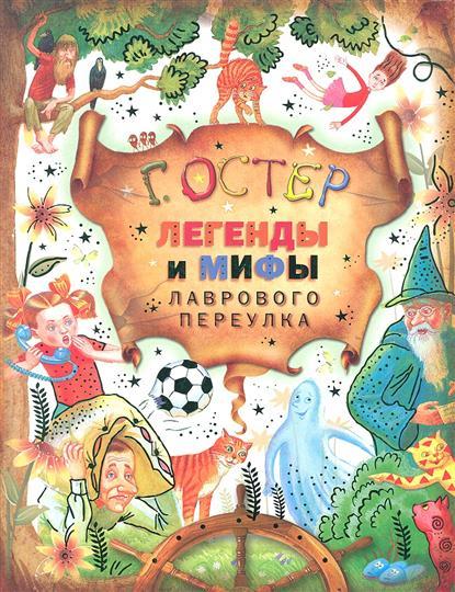 Остер Г. Легенды и мифы Лаврового переулка