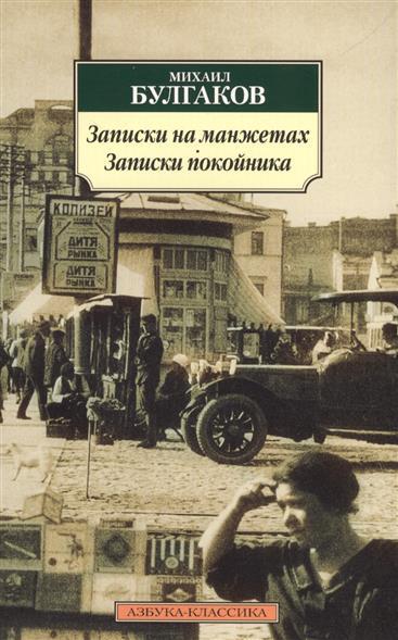 Булгаков М. Записки на манжетах Записки покойника записки игумена феодосия