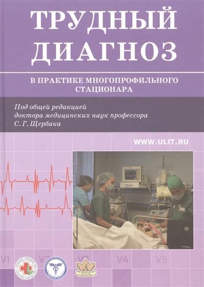 Щербак С. (ред.) Трудный диагноз в практике многопрофильного стационара. Книга 1