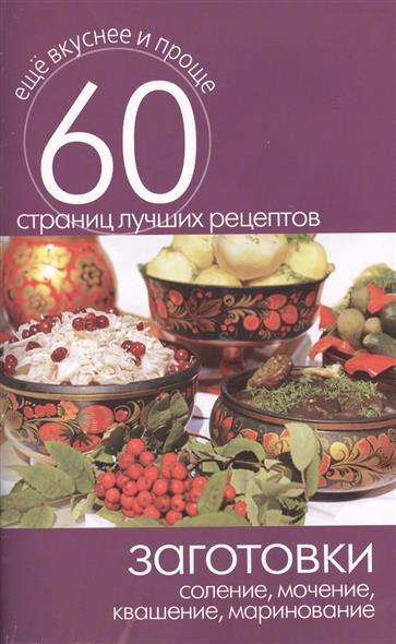 Заготовки. Соление, мочение, квашение, маринование. 60 страниц лучших рецептов