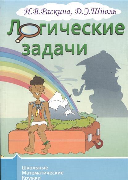Книга Логические задачи. Раскина И., Шноль Д.