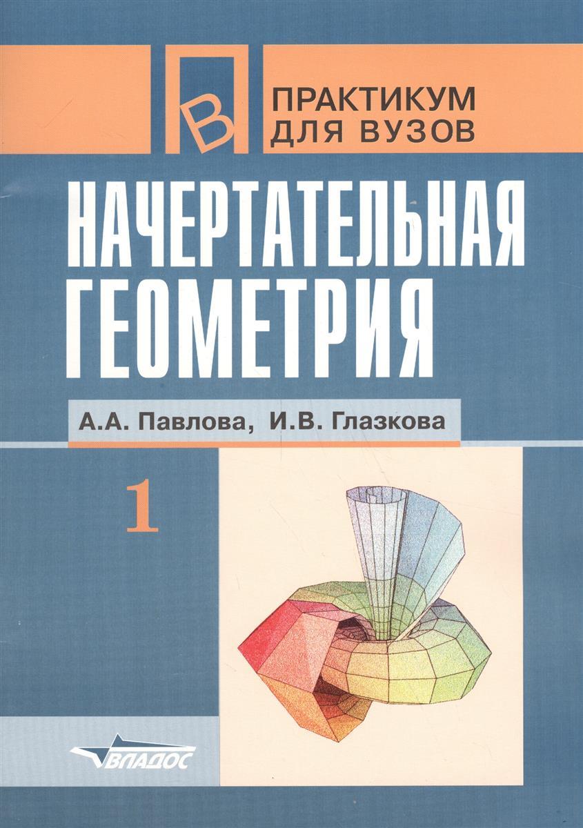 Павлова А. Начертательная геометрия ч.1 волошин челпан э начертательная геометрия инженерная графика
