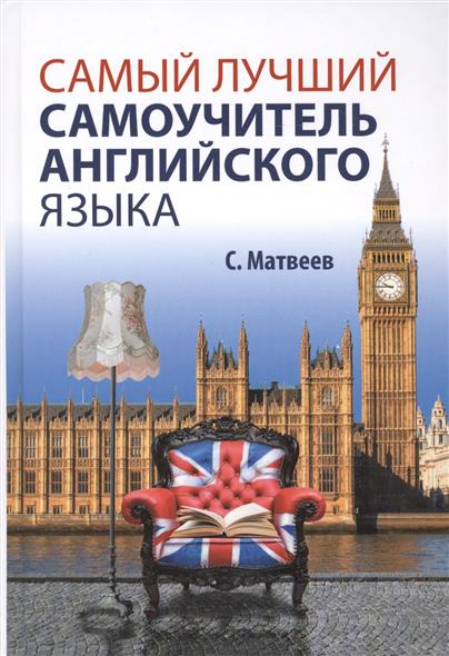 Матвеев С. Самый лучший самоучитель английского языка