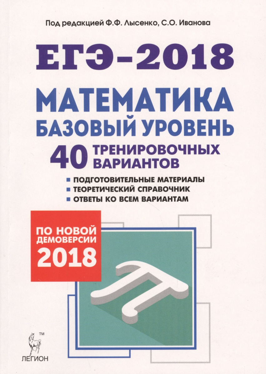 Решебник к эге-2018 математика лысенко