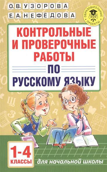 Узорова О., Нефедова Е. Контрольные и проверочные работы по русскому языку. 1-4 классы
