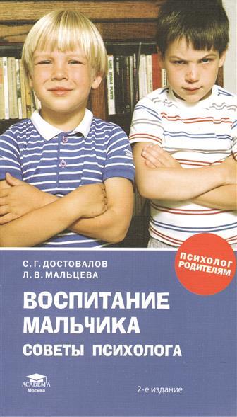Купить Воспитание Мальчика Советы Психолога