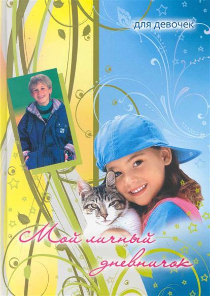 Мой личный дневничок для девочек мой личный дневничок для девочек девочка и утенок в шляпе