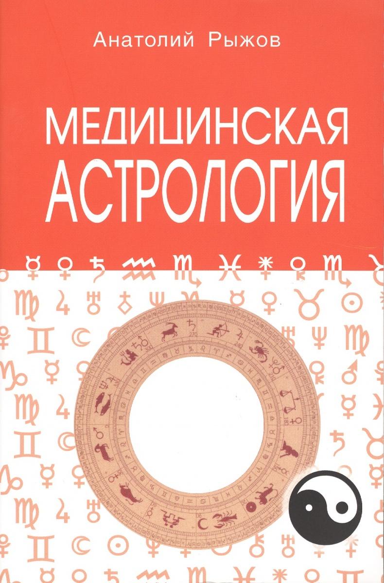 Медицинская астрология (мягк). Рыжов А. (Профит Стайл)