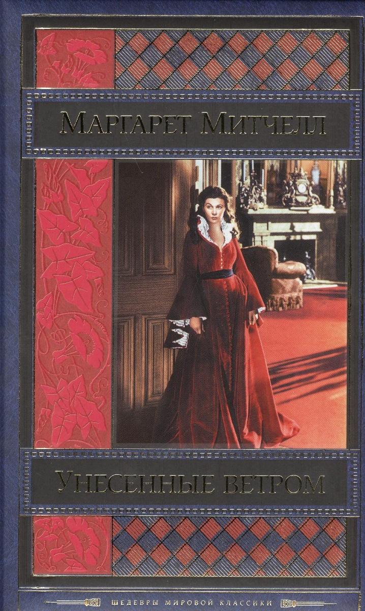 Митчелл М. Унесенные ветром. Том 1 (комплект из 2 книг) митчелл м унесенные ветром комплект из 2 книг
