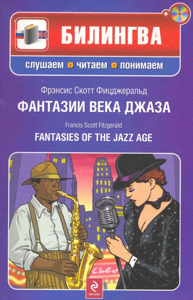 Фицджеральд Ф. Фантазии века джаза фицджеральд ф больше чем просто дом