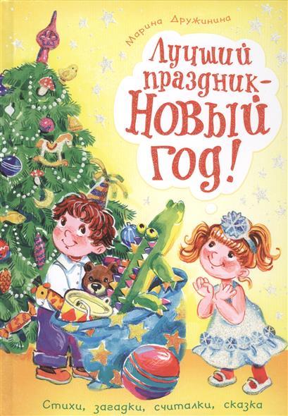 Дружинина М.: Лучший праздник - Новый год! Стихи, загадки, считалки, сказка