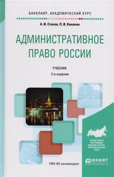 Стахов А., Кононов П. Административное право. Учебник для академического бакалавриата