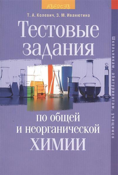 Тестовые задания по общей и неорганической химии