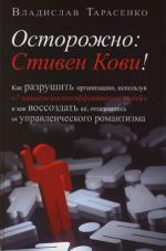 Тарасенко В. Осторожно Стивен Кови стивен кови самое важное