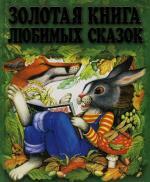 Золотая книга любимых сказок суперраскраска герои любимых сказок