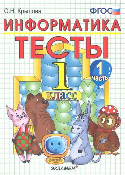 Тесты по информатике. 1 класс. Часть 1. Издание второе, переработанное и дополненное