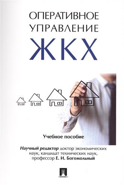 Оперативное управление ЖКХ. Учебное пособие