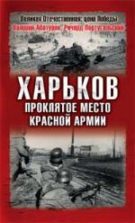Харьков проклятое место Красной Армии
