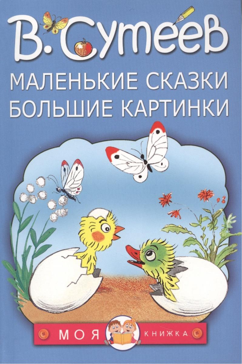 Сутеев В. Маленькие сказки, большие картинки