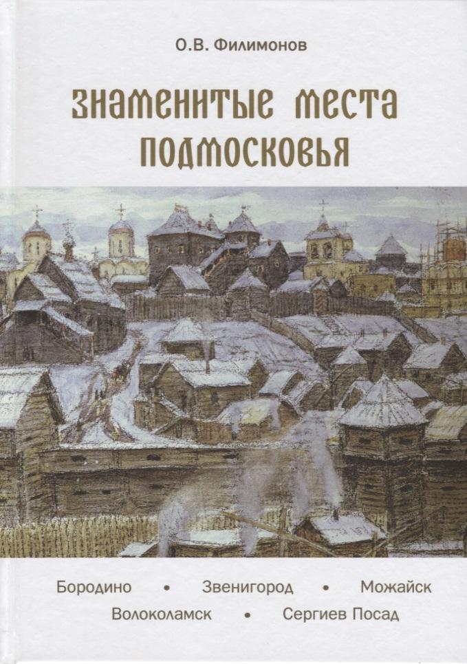 Филимонов О. Знаменитые места Подмосковья. Книга для подростков и их родителей