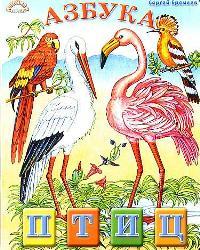 Азбука птиц