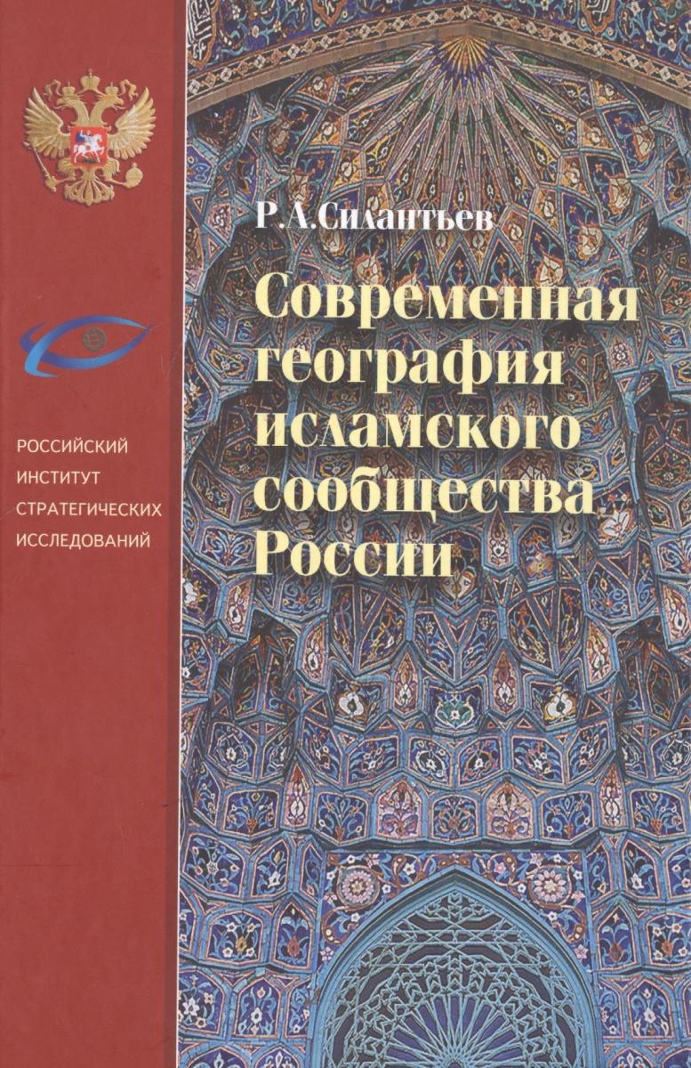 Современная география исламского сообщества России