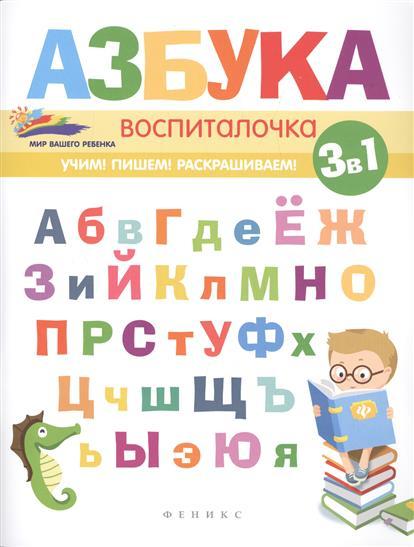 Субботина Е. Азбука-воспиталочка субботина елена александровна фонетическая азбука