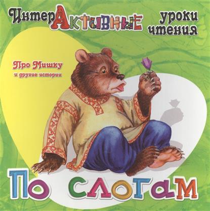 Про Мишку и другие истории про мишку и другие истории