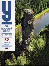 Чеботаева М. Урал Бесконечный драйв-2 на англ. яз.