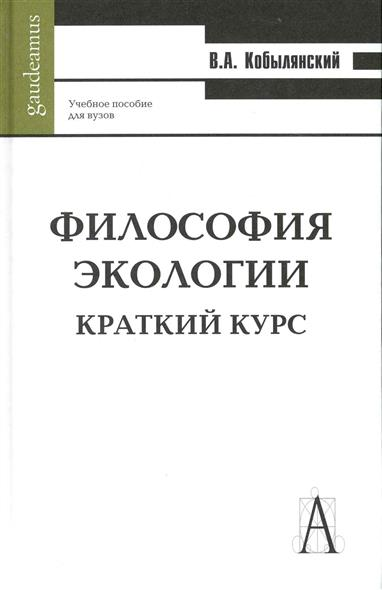 Кобылянский В.: Философия экологии Краткий курс