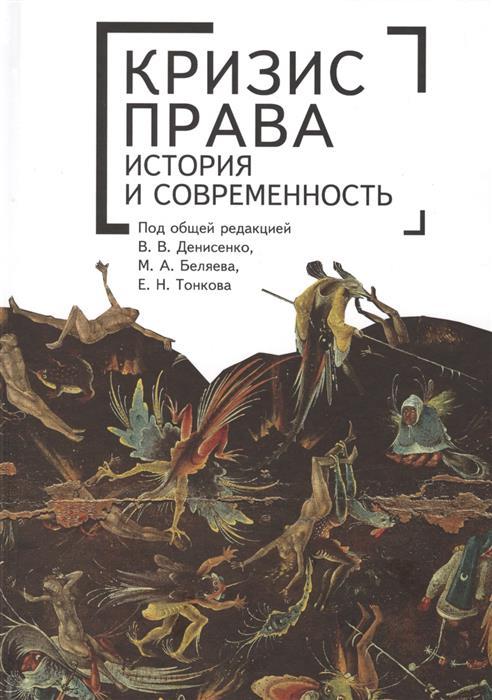 Денисенко В., Беляева М., Тонкова Е. (ред.) Кризис права. История и современность