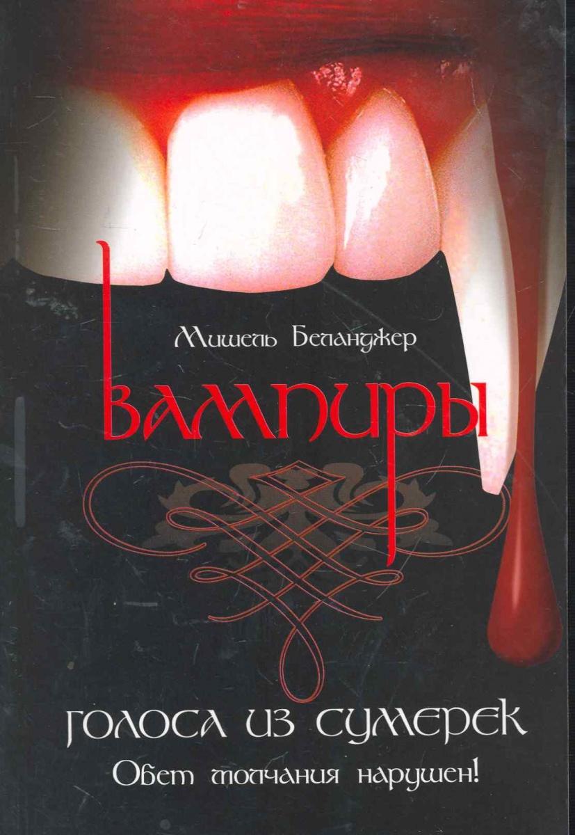 Вампиры Голоса из сумерек
